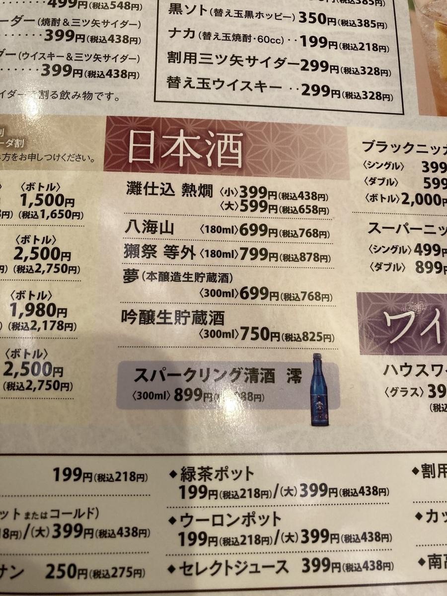 f:id:sakesoshi:20210413205743j:plain