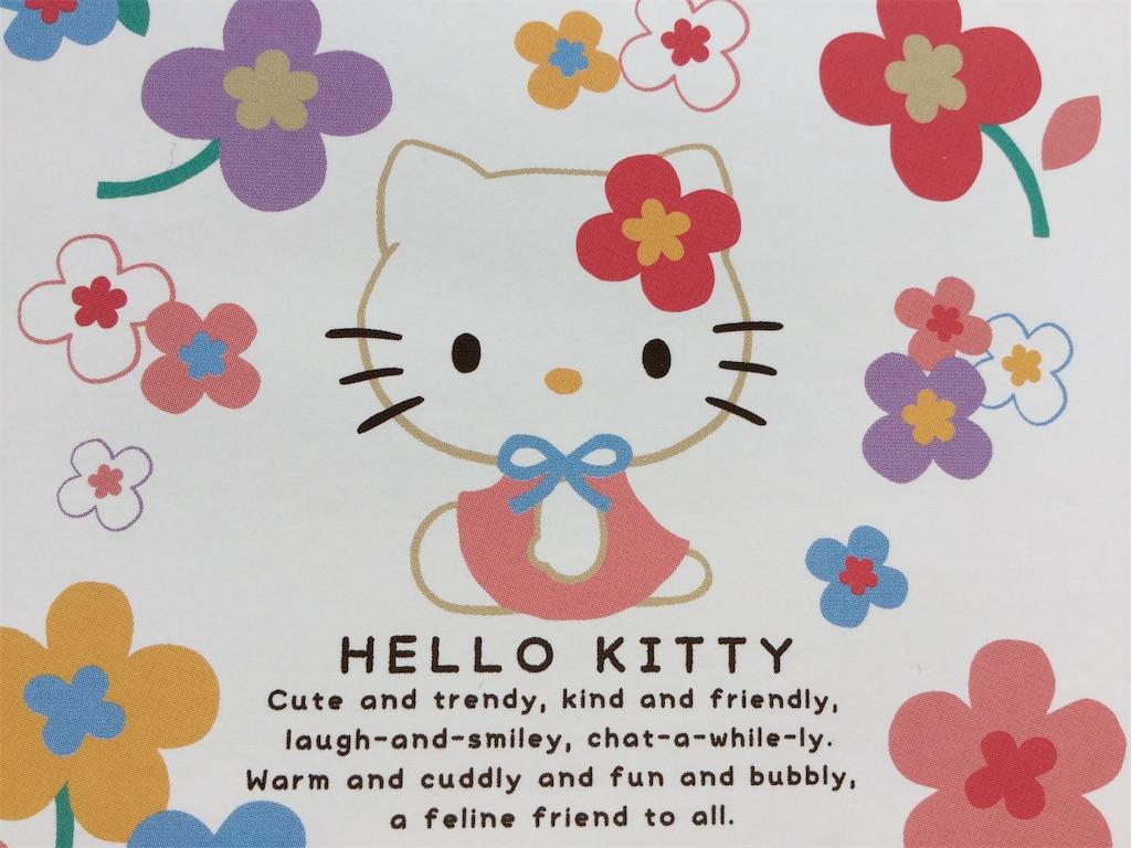 猫といえば キティちゃん アラフィフ興味散漫ライフのゆくすゑ
