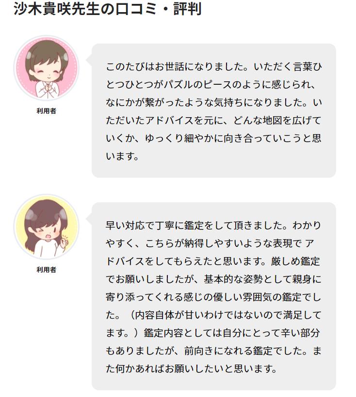 f:id:saki_kisaki:20210914123102p:plain