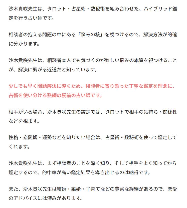 f:id:saki_kisaki:20210914123326p:plain