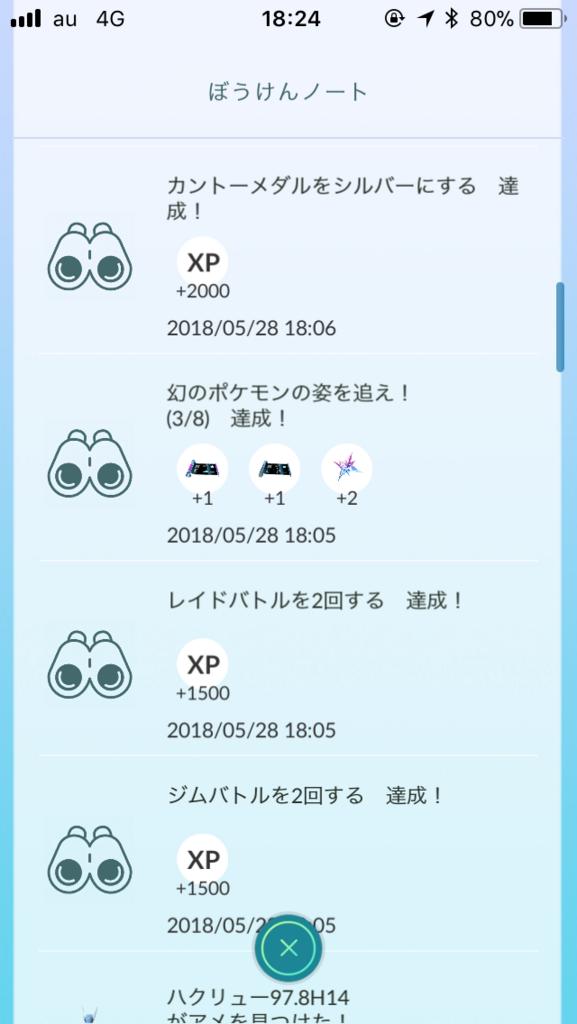 f:id:saki_yukino:20180528221625p:plain