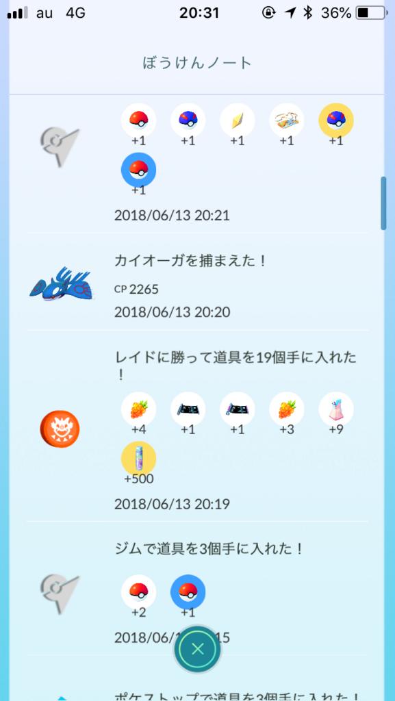 f:id:saki_yukino:20180613205513p:plain