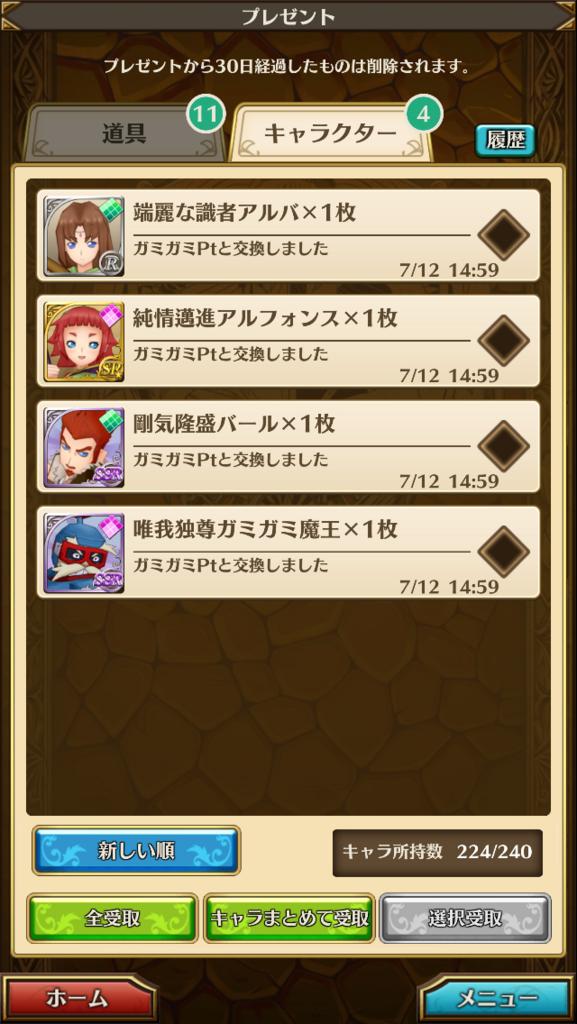 f:id:saki_yukino:20180712184357p:plain