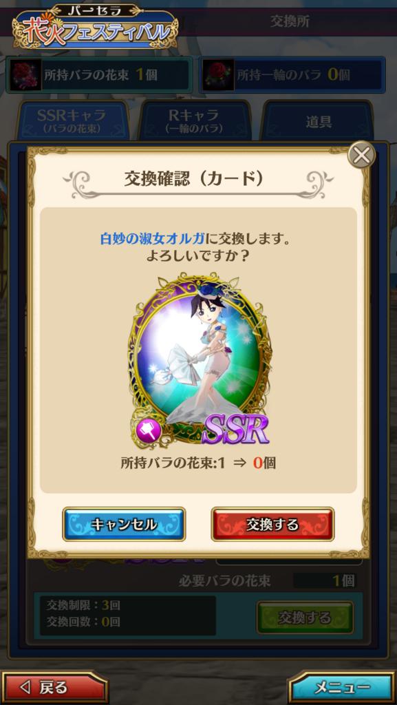 f:id:saki_yukino:20180808134453p:plain