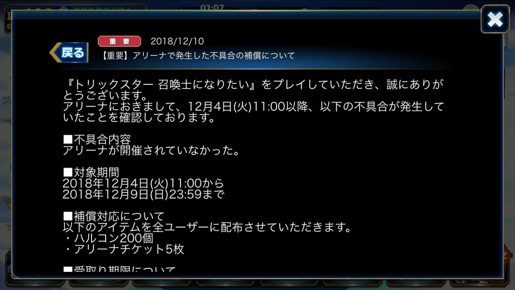 f:id:saki_yukino:20181210162344p:plain