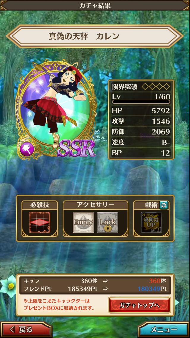 f:id:saki_yukino:20190317002541p:plain