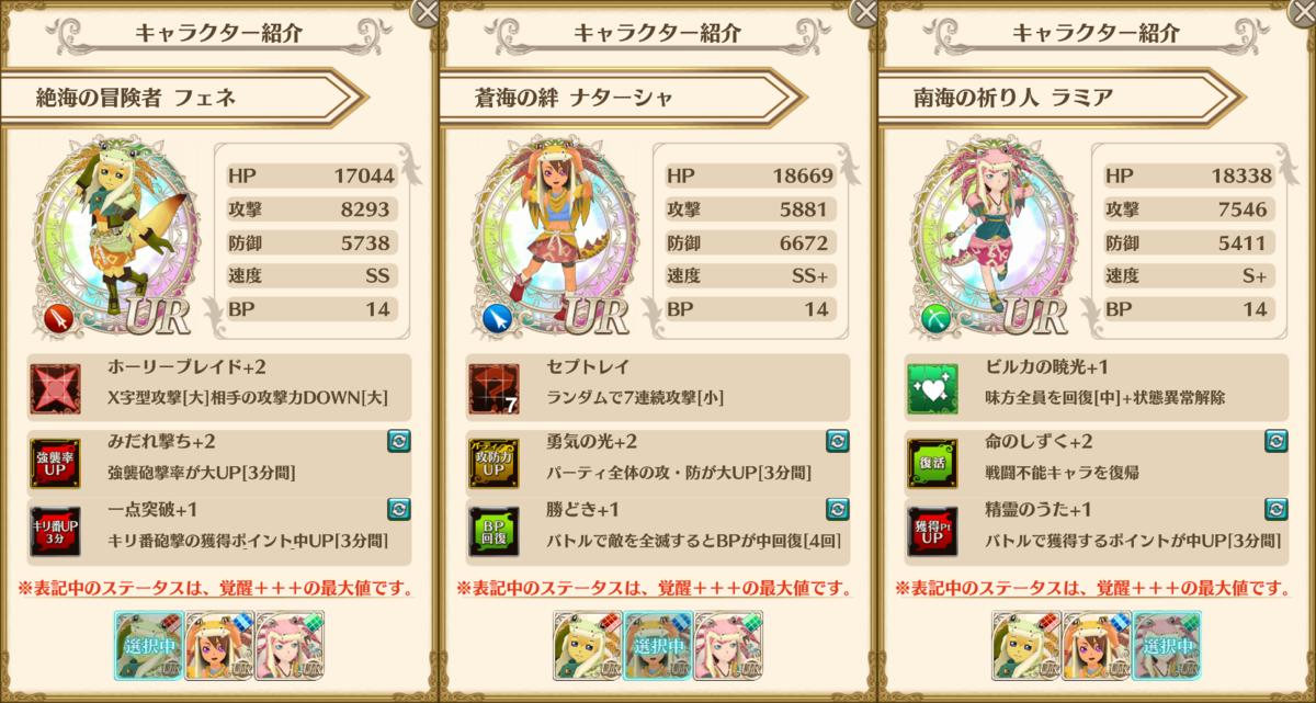 f:id:saki_yukino:20190622011122p:plain