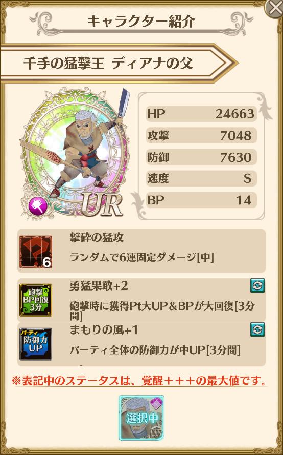 f:id:saki_yukino:20190730173438p:plain