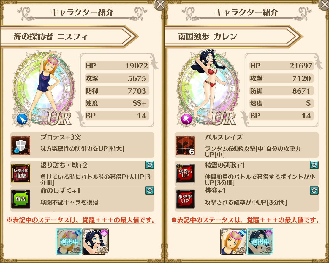 f:id:saki_yukino:20190813180951p:plain