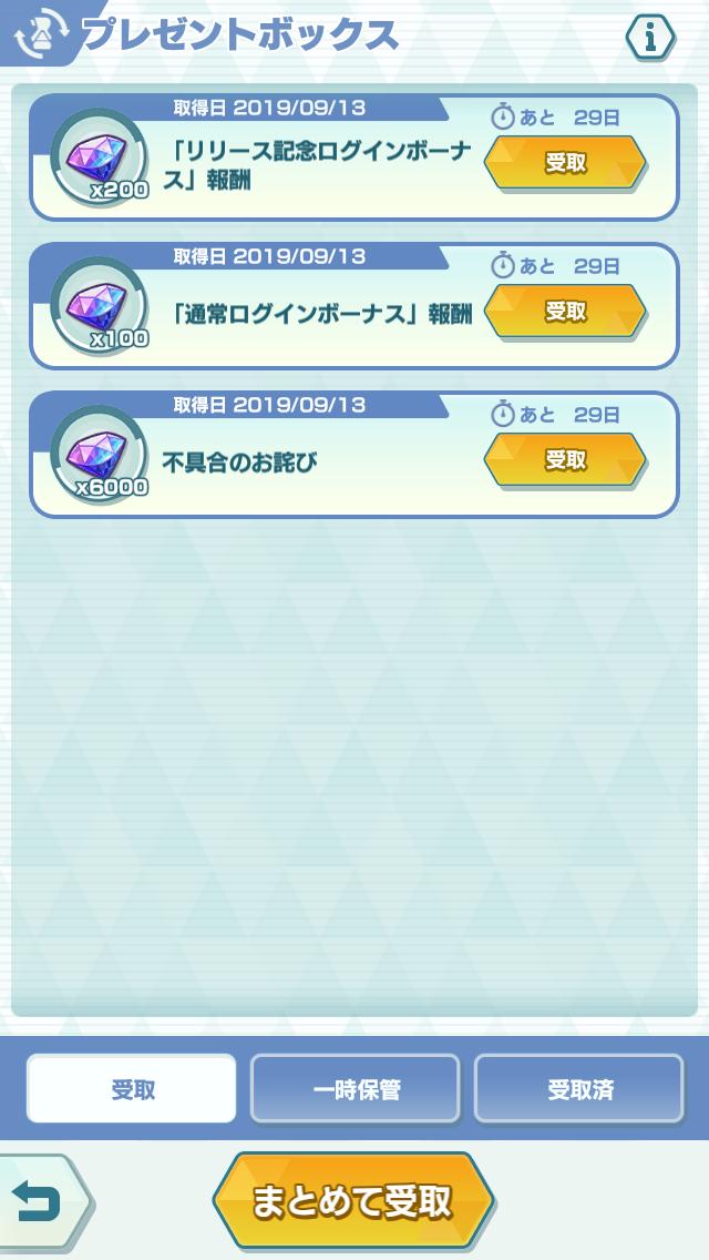 f:id:saki_yukino:20190914010133p:plain