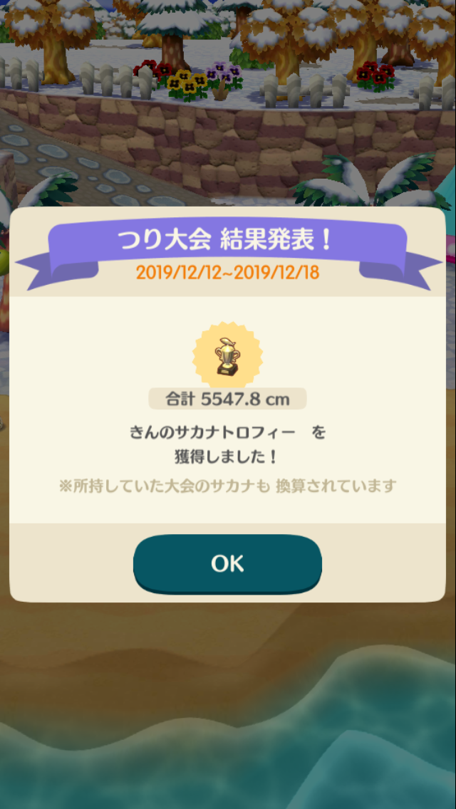 f:id:saki_yukino:20191218172652p:plain