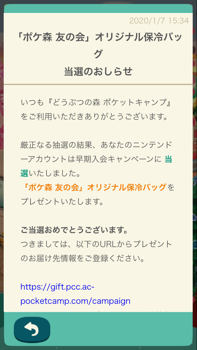 f:id:saki_yukino:20200109202159p:plain