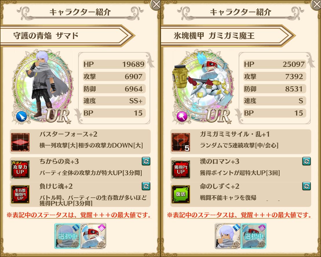f:id:saki_yukino:20200229234647p:plain