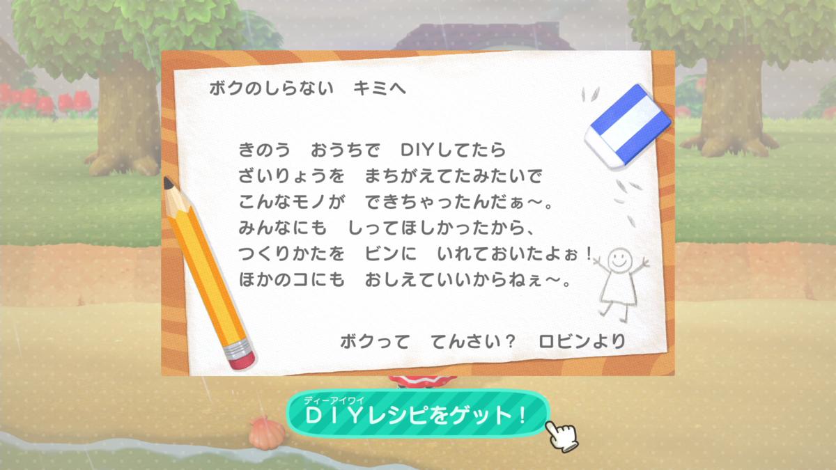 f:id:saki_yukino:20200328171154p:plain
