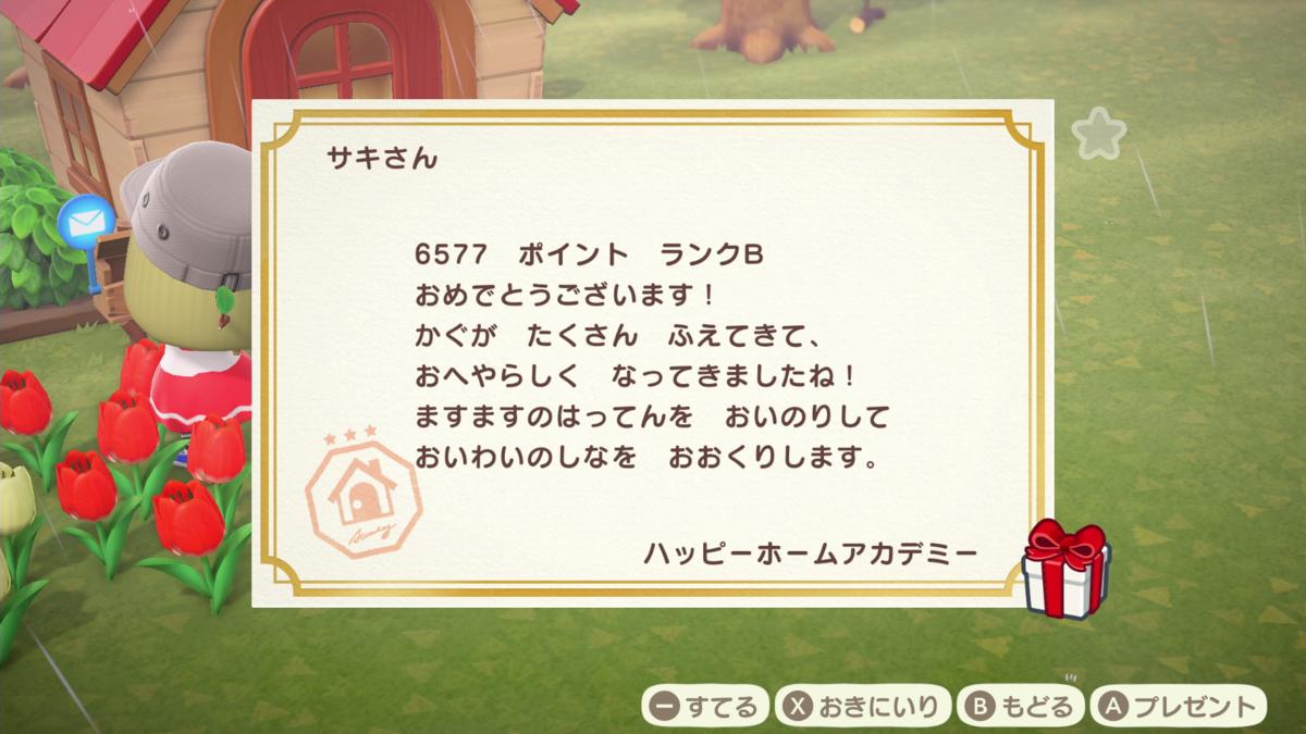 f:id:saki_yukino:20200329190819p:plain