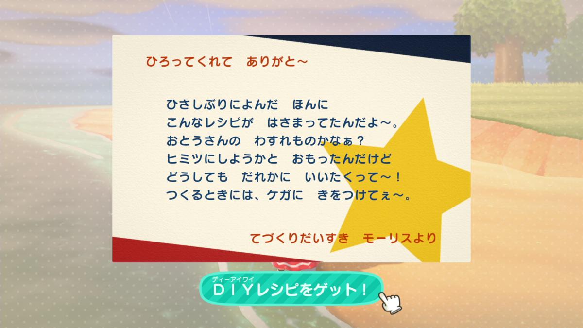 f:id:saki_yukino:20200329191023p:plain