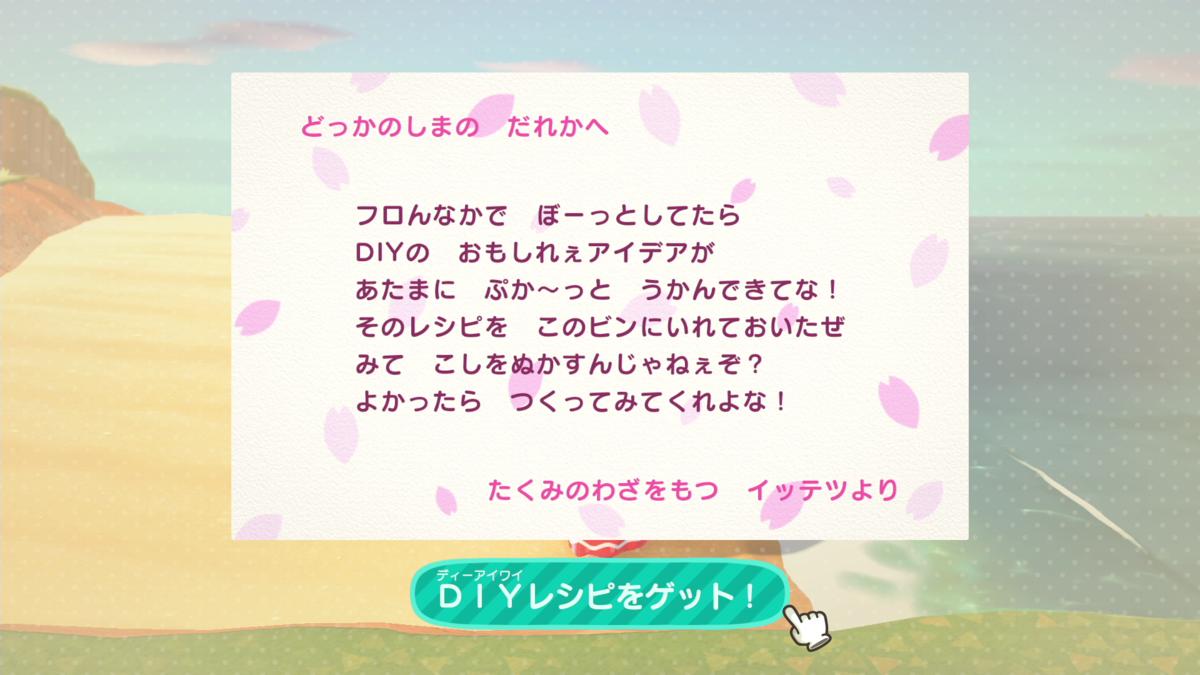 f:id:saki_yukino:20200331175655p:plain