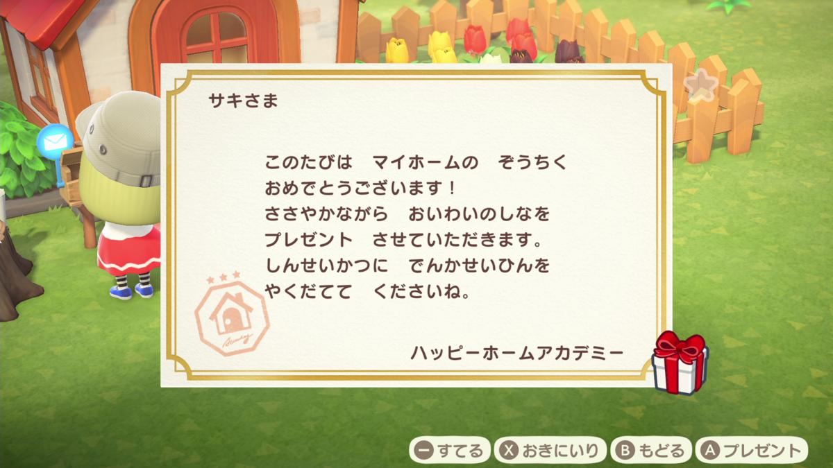 f:id:saki_yukino:20200401173435p:plain