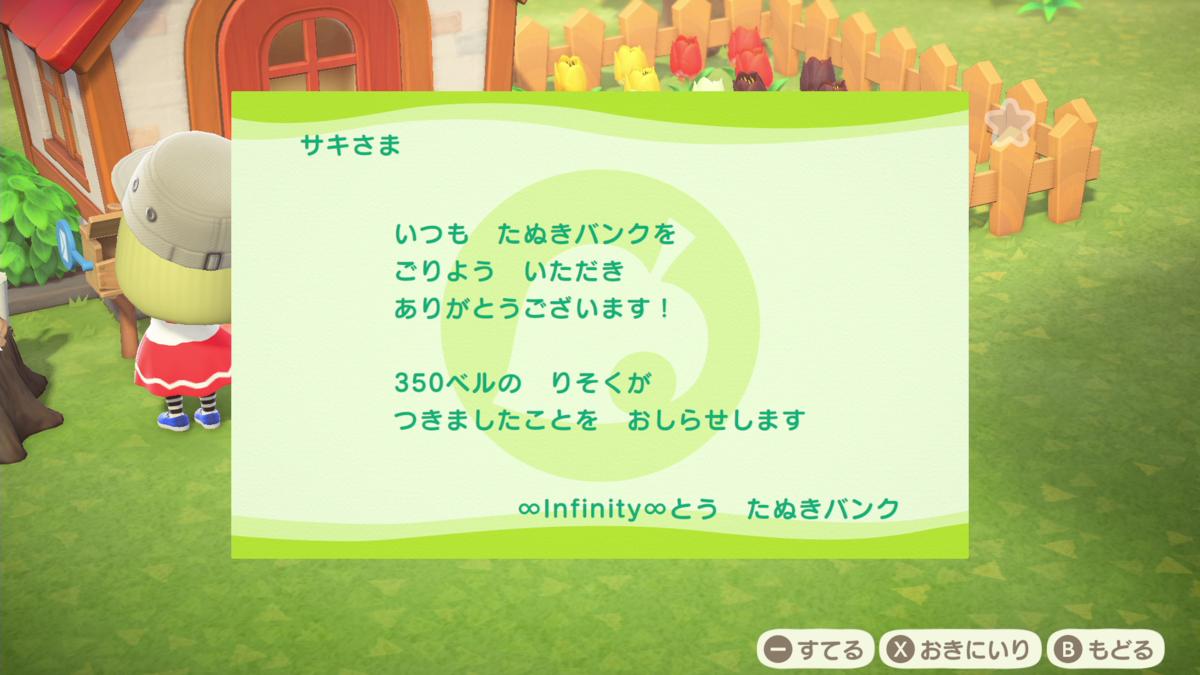 f:id:saki_yukino:20200401173446p:plain