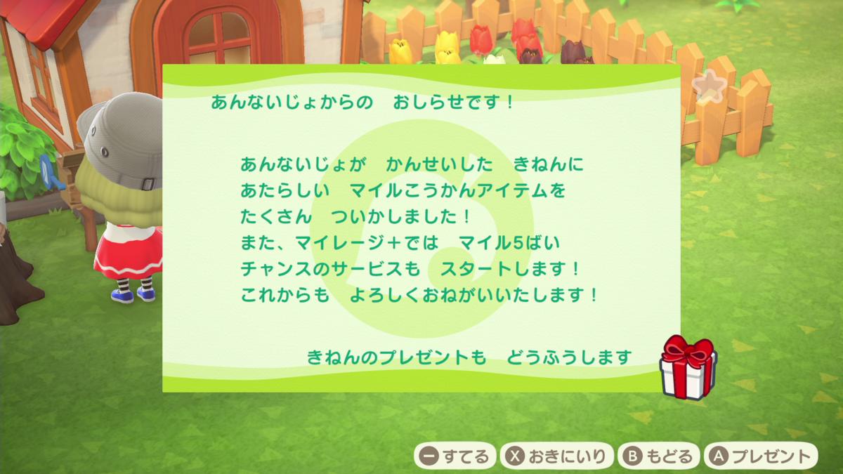 f:id:saki_yukino:20200403231102p:plain