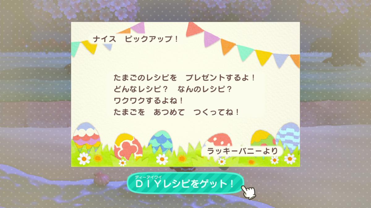 f:id:saki_yukino:20200403231842p:plain