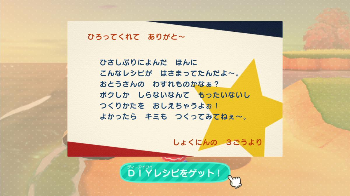 f:id:saki_yukino:20200404185711p:plain