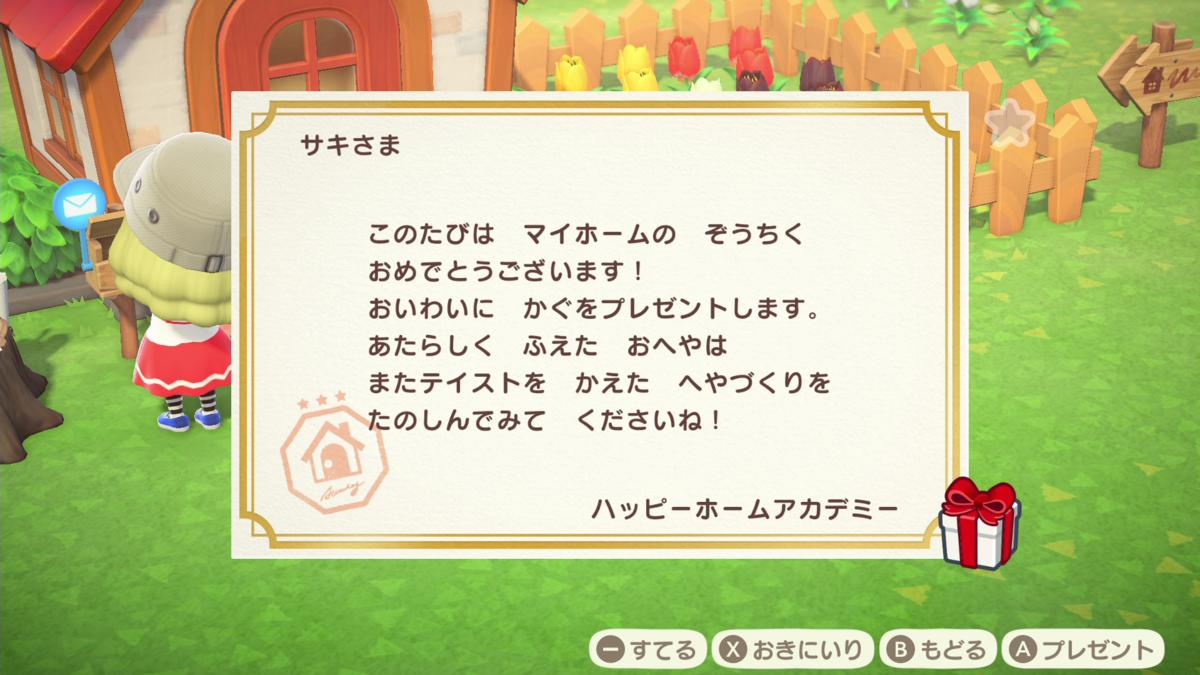 f:id:saki_yukino:20200405182221p:plain