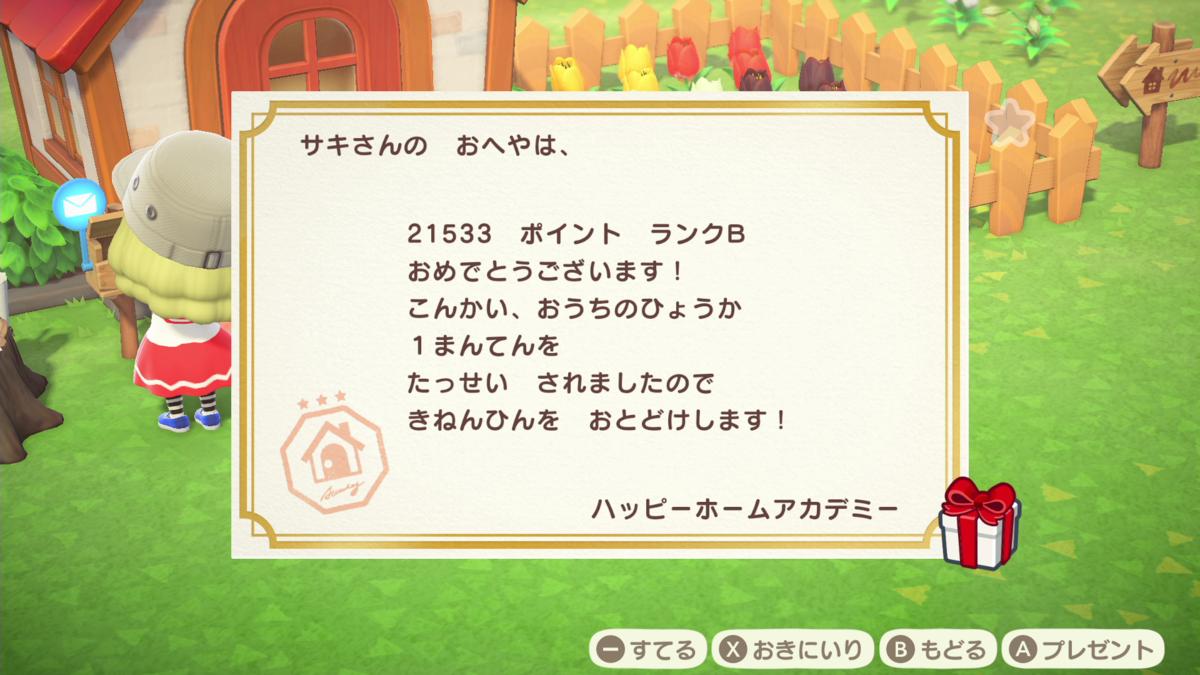 f:id:saki_yukino:20200405182233p:plain