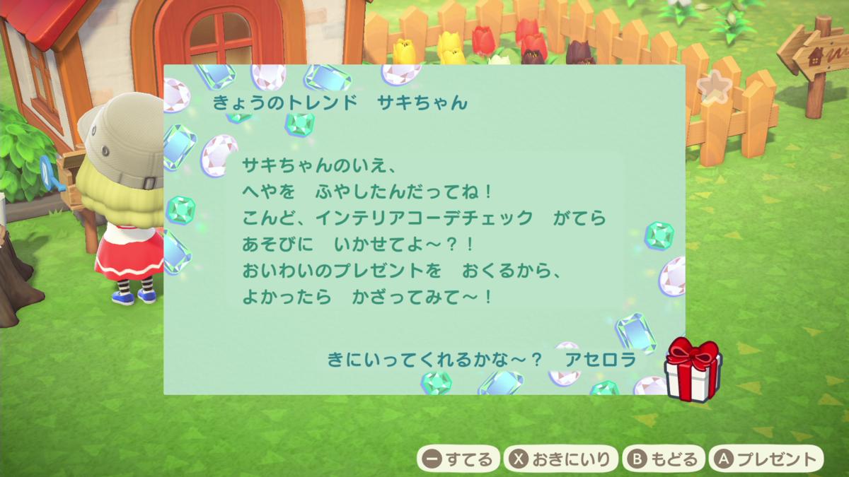 f:id:saki_yukino:20200405182244p:plain