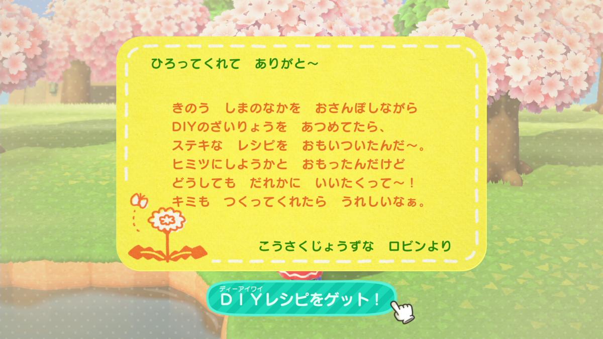 f:id:saki_yukino:20200405182313p:plain