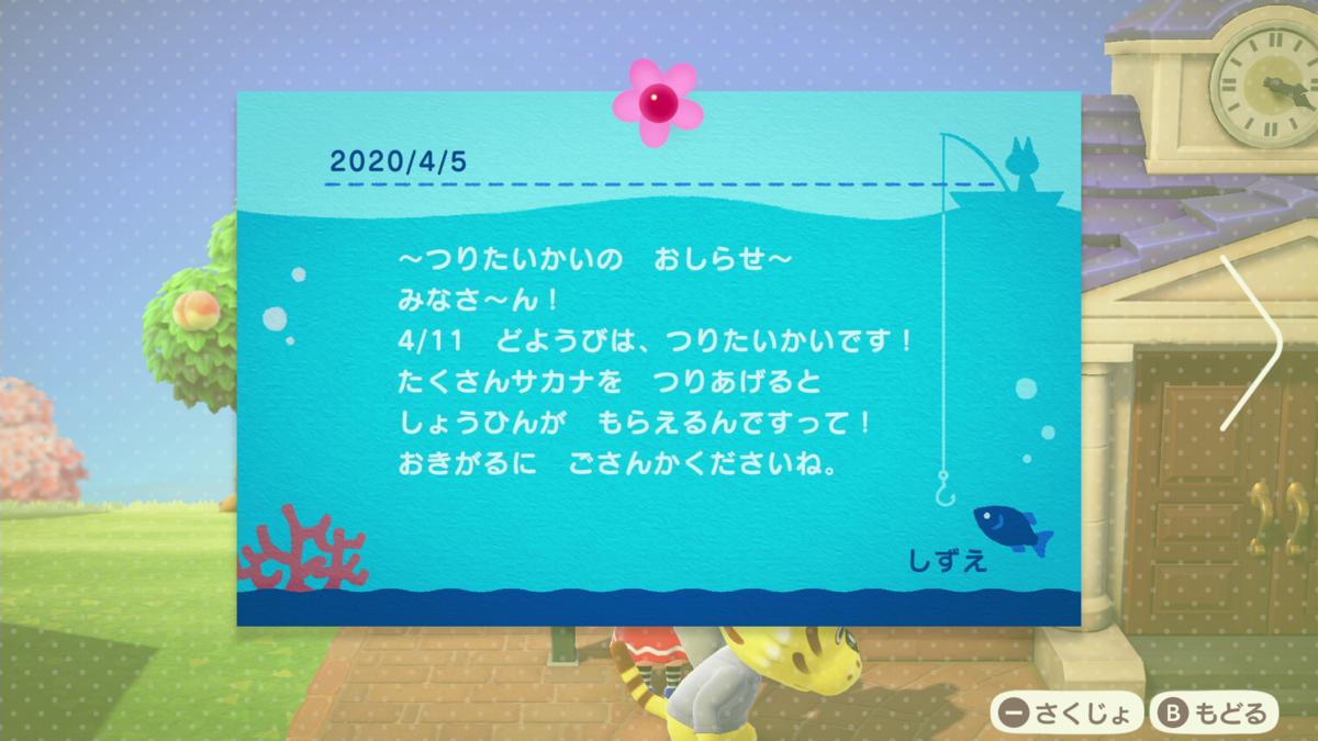 f:id:saki_yukino:20200405182325p:plain