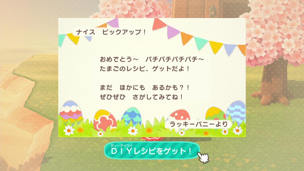 f:id:saki_yukino:20200406183408p:plain