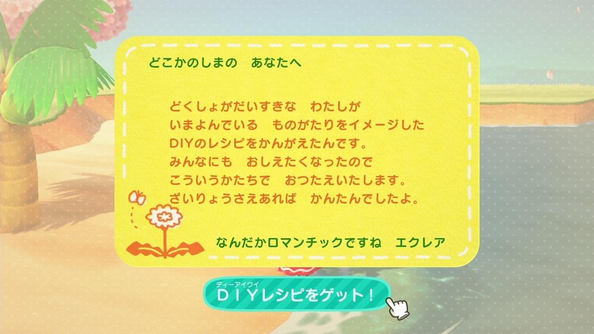 f:id:saki_yukino:20200407182127j:plain