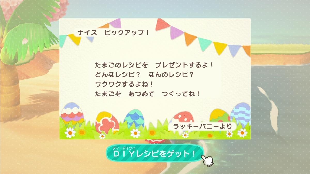 f:id:saki_yukino:20200407182132j:plain