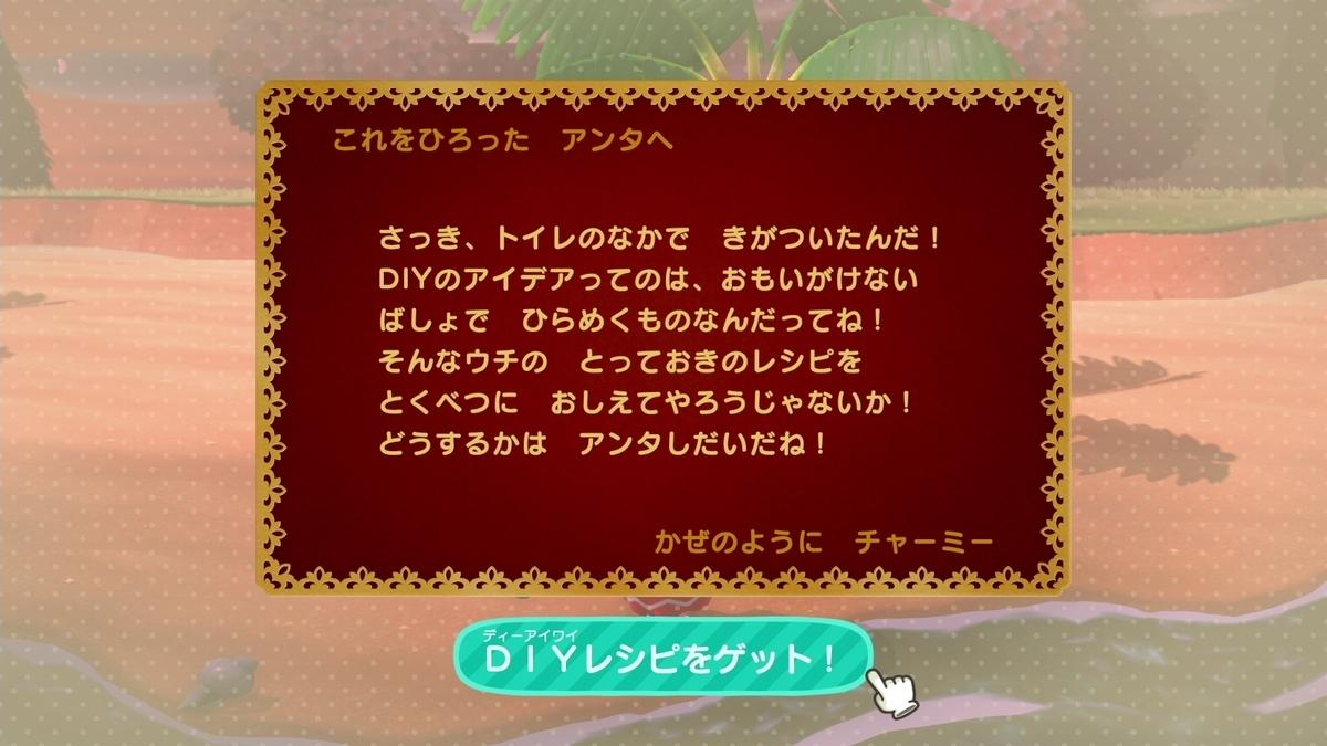 f:id:saki_yukino:20200408194749j:plain