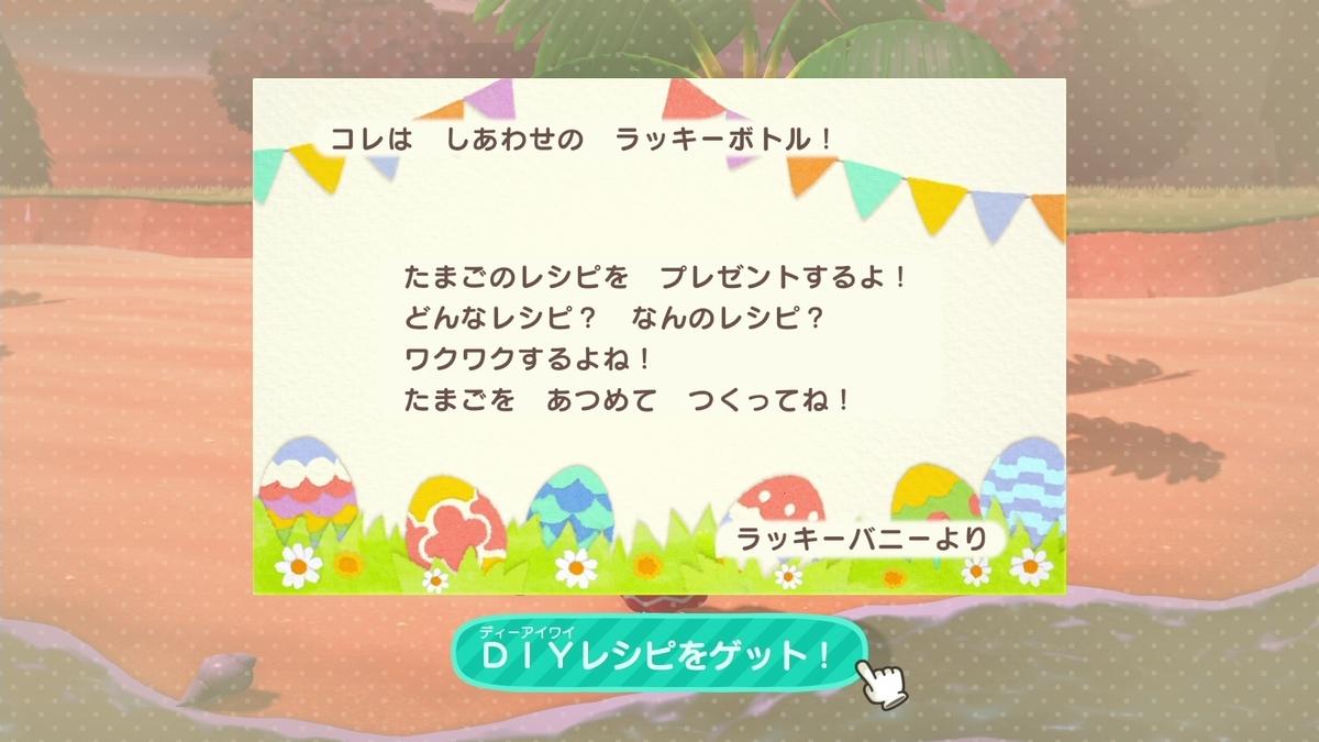 f:id:saki_yukino:20200408194753j:plain