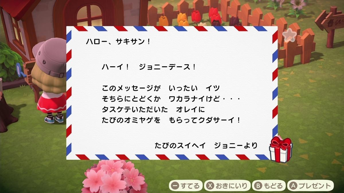 f:id:saki_yukino:20200408194830j:plain