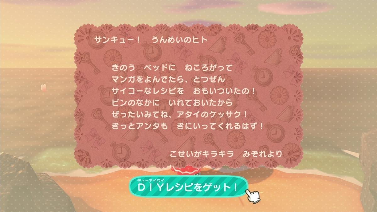 f:id:saki_yukino:20200409201148j:plain