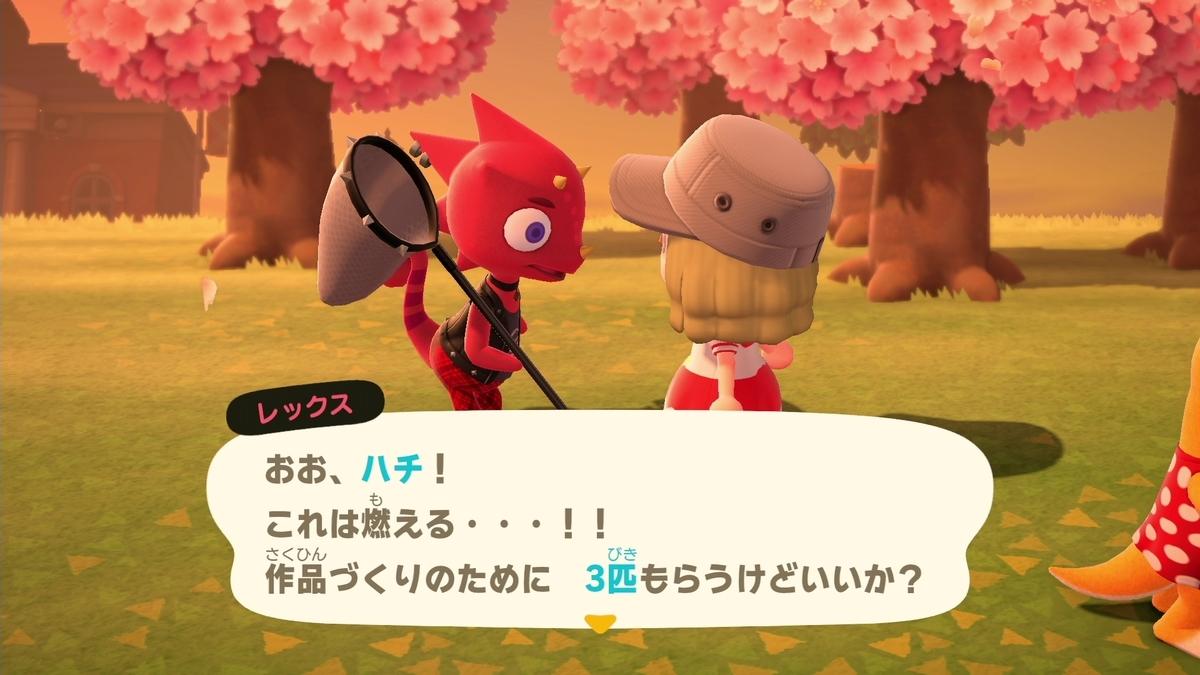 f:id:saki_yukino:20200410183323j:plain
