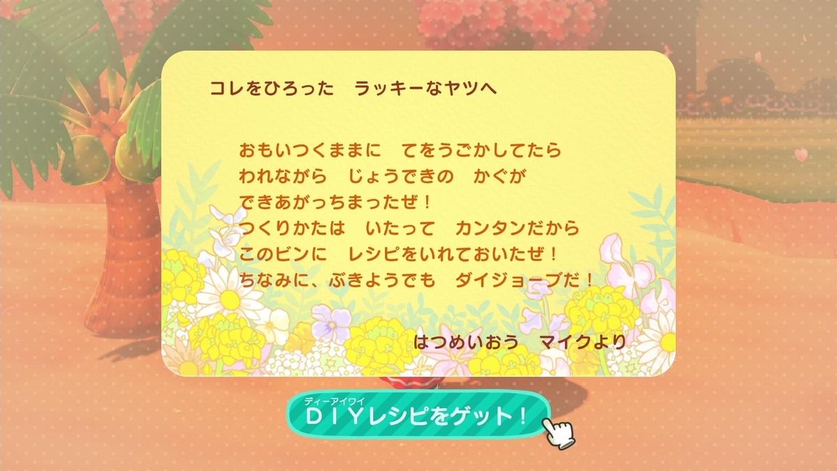f:id:saki_yukino:20200410183327j:plain