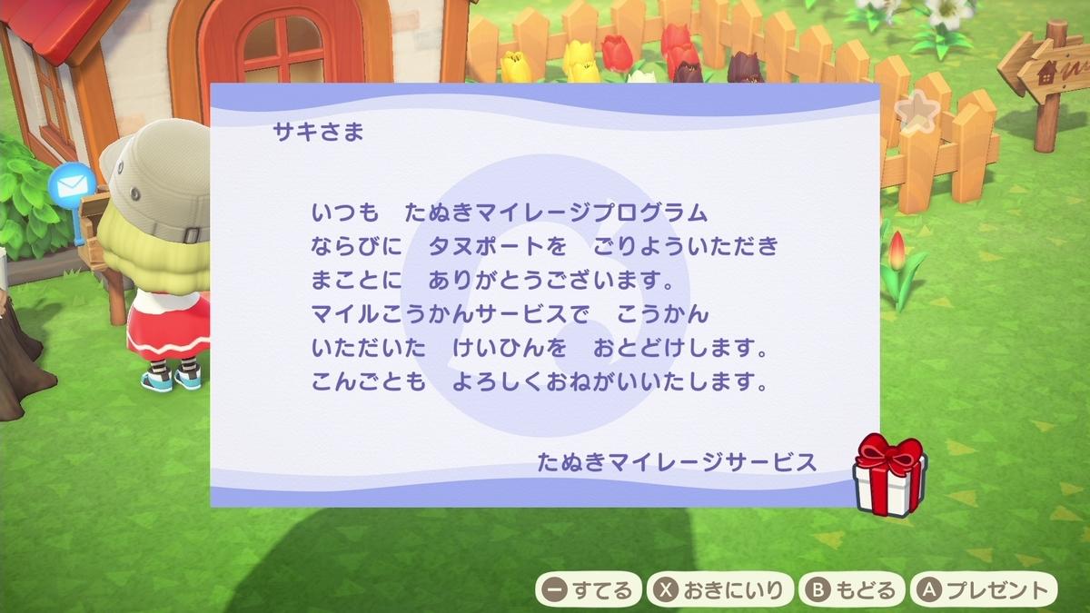 f:id:saki_yukino:20200411162041j:plain