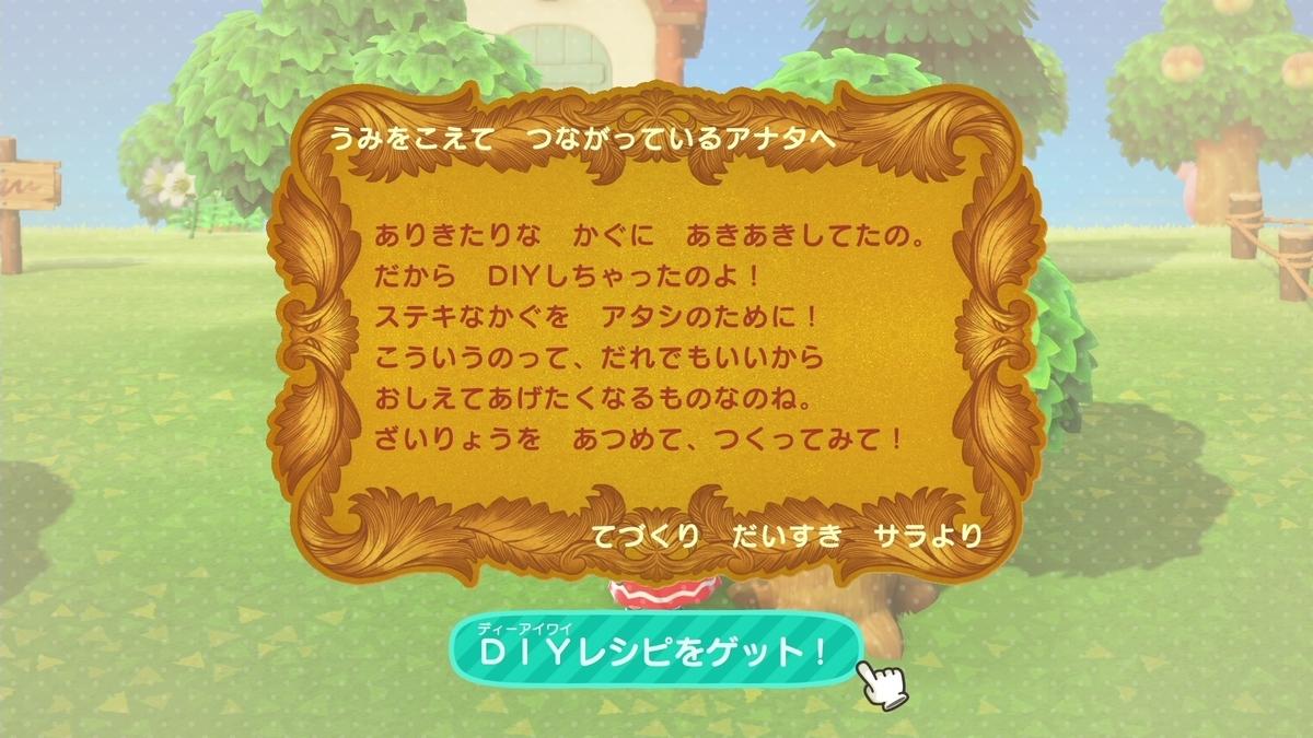 f:id:saki_yukino:20200411162059j:plain