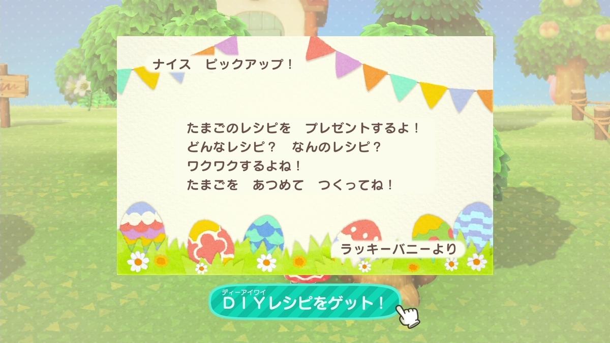 f:id:saki_yukino:20200411162103j:plain