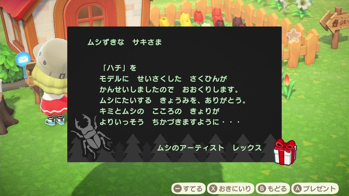 f:id:saki_yukino:20200411162120j:plain
