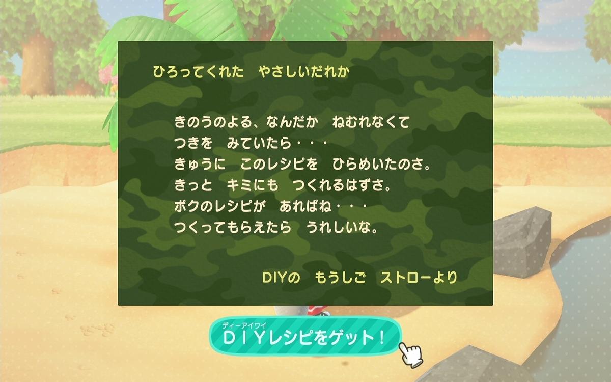 f:id:saki_yukino:20200412183159j:plain