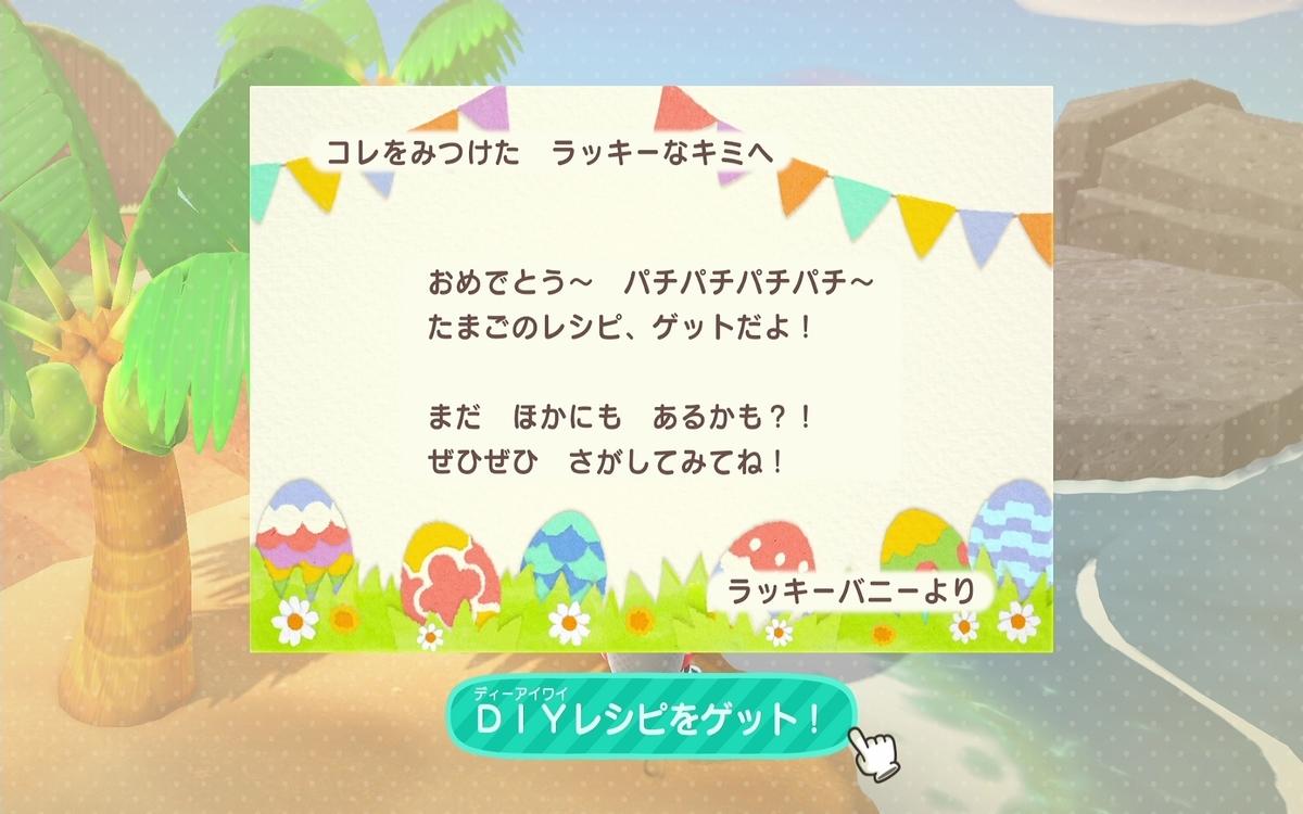 f:id:saki_yukino:20200412183208j:plain