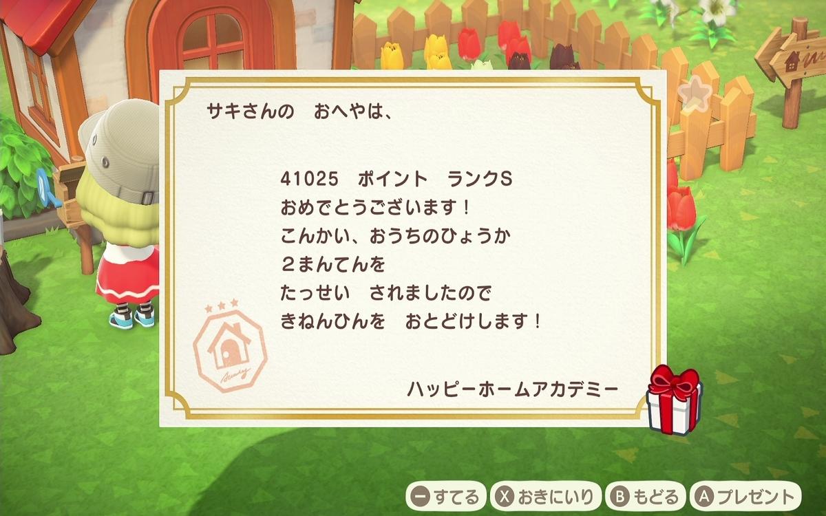 f:id:saki_yukino:20200412183216j:plain
