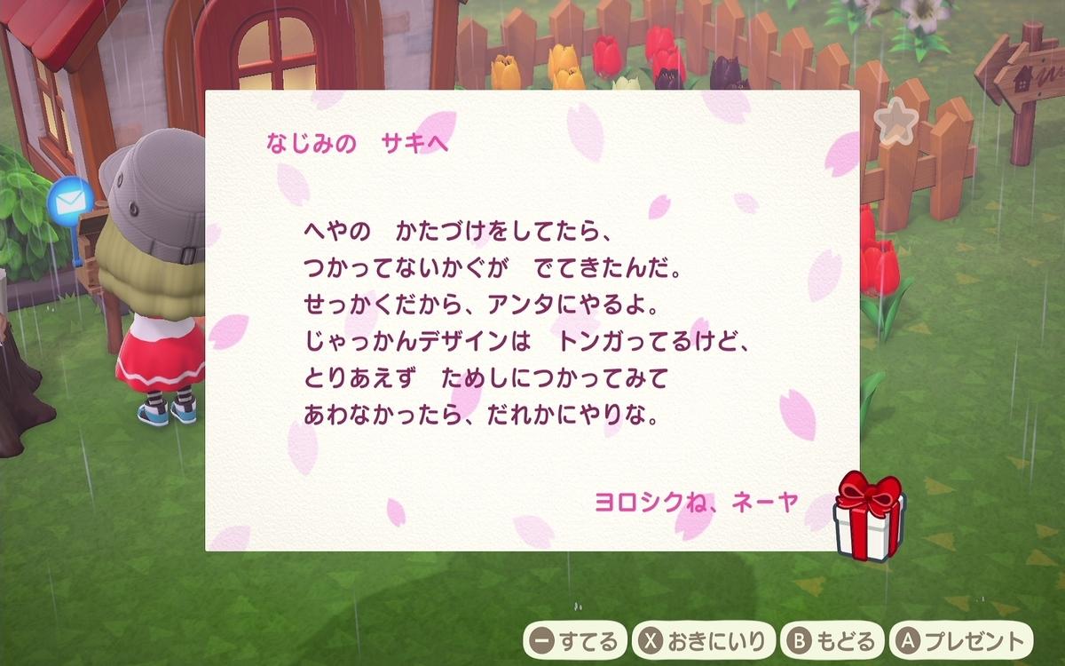 f:id:saki_yukino:20200413210349j:plain