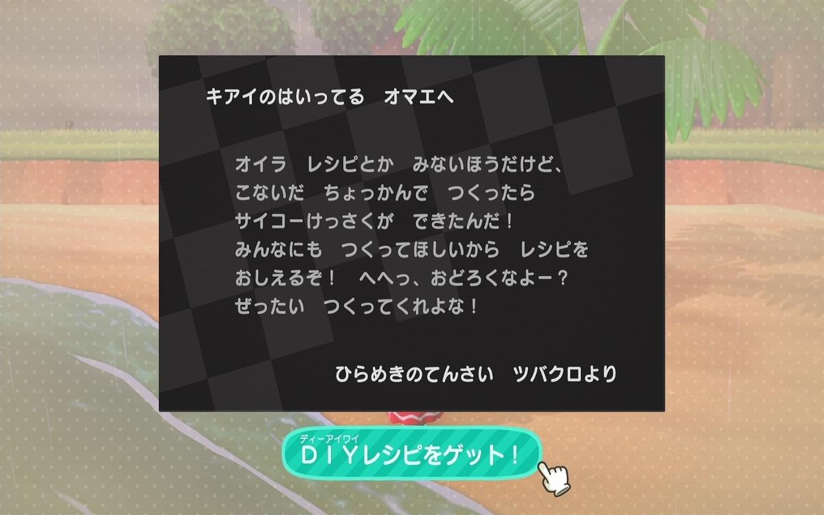 f:id:saki_yukino:20200413210353j:plain