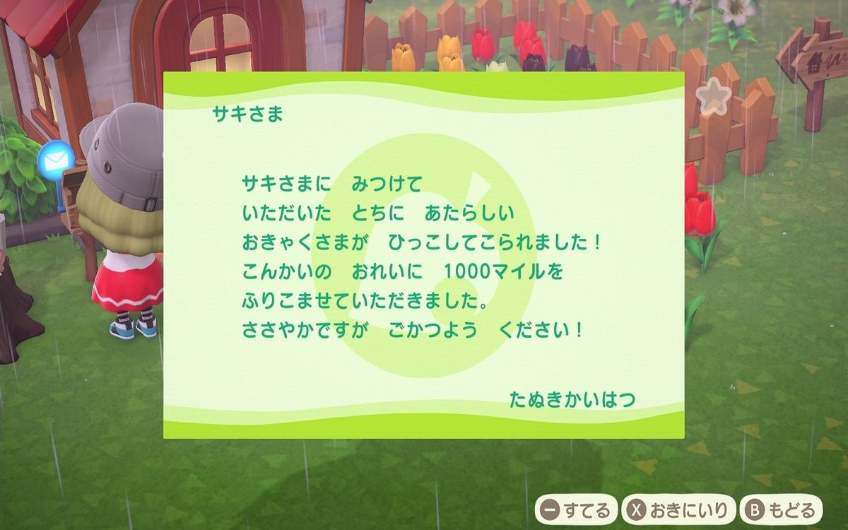 f:id:saki_yukino:20200413210425j:plain